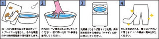 WP洗濯方法.jpg